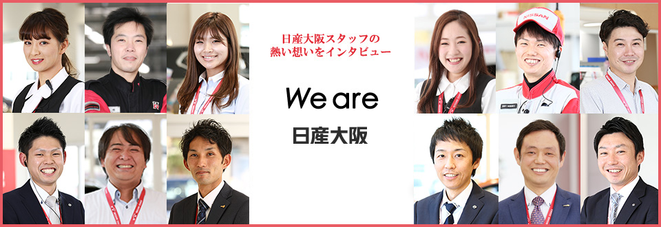 We are 日産大阪